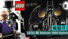 蝙蝠俠日,LEGO 新 Batman 1989 Batwing
