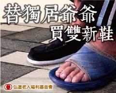 替獨居爺爺買雙新鞋