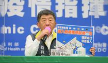 【新冠肺炎即時動態】台灣最新疫情資訊一次看