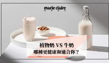 植物奶不是人人可以飲!營養師分析植物奶還是牛奶更適合你