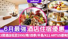 酒店優惠2021|6月香港Staycation酒店住宿最新優惠合集(持續更新)