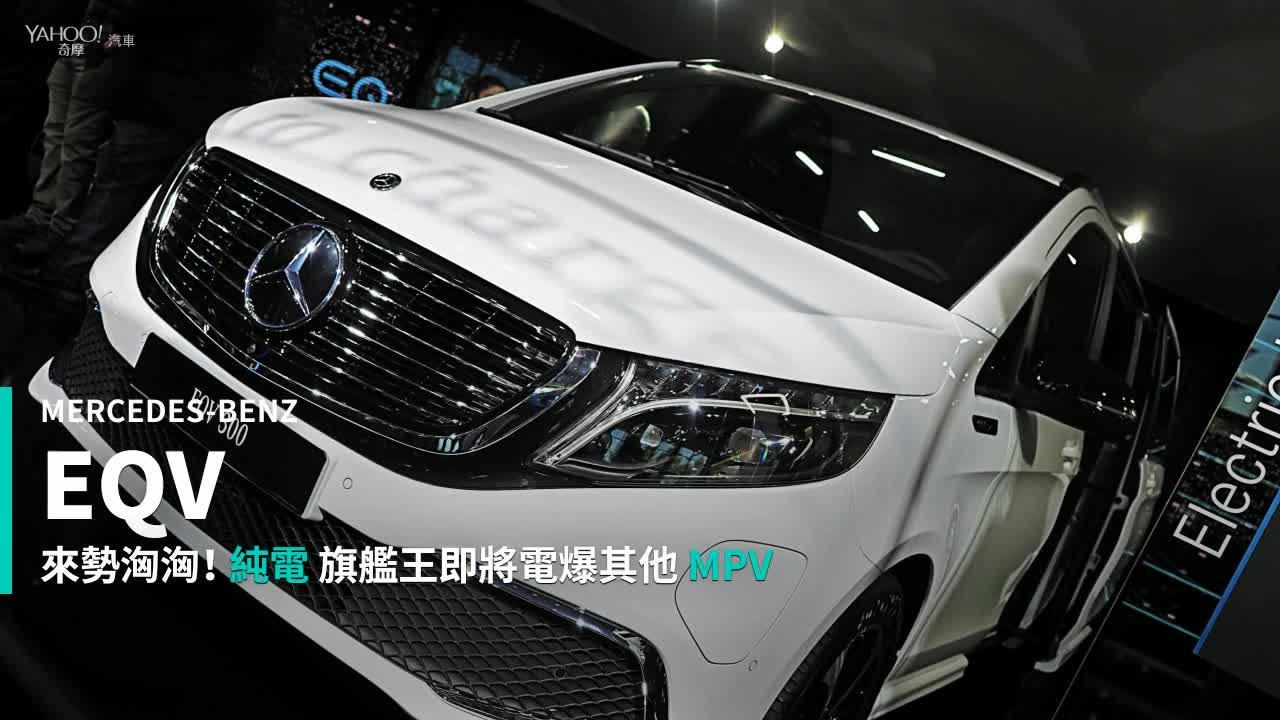 【新車速報】不疾不徐展現純電特長!Mercedes-Benz純電MPV座駕EQV展現載很大使命