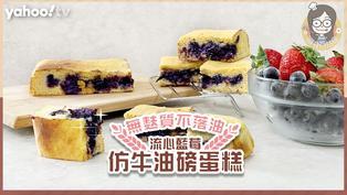 【蛋糕食譜】無麩質流心藍莓仿牛油磅蛋糕!不用麵粉、不加牛油造蛋糕
