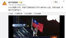 讓中國成為世界惡鄰 小粉紅還敢出征