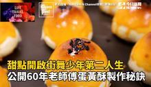 甜點開啟街舞少年第二人生 公開老師傅蛋黃酥製作秘訣