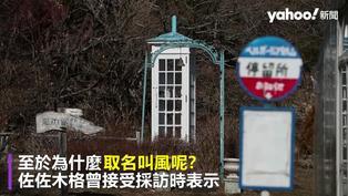 311地震10周年/打電話給在天堂的你 走進「風之電話亭」訴說對亡者的思念