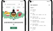 Google Play 新增「兒童」分頁,協助家長、老師快速搜尋合適 App