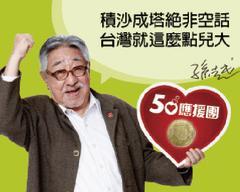 孫越邀您加入50應援團