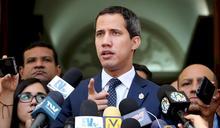 美國財政部再度承認委內瑞拉反對派領導的議會