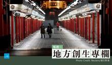 關注特種行業、身障族群,日本的「社會旅行」能給台灣觀光什麼啟發?