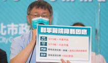 北市、桃市、基隆市和新竹市陸續宣布「八大行業」暫停營業 定義一次看懂
