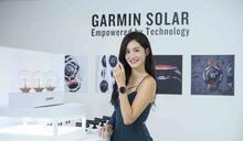 Garmin》太陽能GPS智慧腕錶系列登場 電力超持久伴Janet冒險不受限