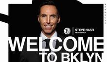 NBA》重新出發 籃網聘名人堂後衛奈許為新總教練