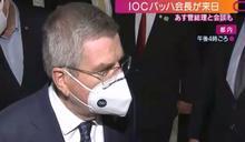 國際奧會主席巴赫訪東京打氣 重申東京夏季奧運一定辦