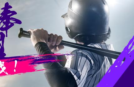 MLB美國職棒大聯盟 地表最強職棒賽事 正版授權精采好球就看Yahoo