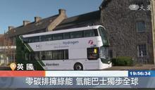 蘇格蘭獨步全球 15輛氫能巴士上路服務