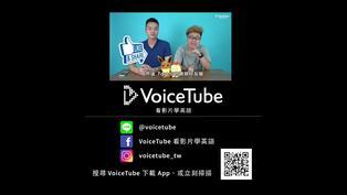 VoiceTube 英文輕鬆 talk|教你如何逃離尷尬的飯局!