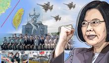 【政軍杰論】台灣安全靠國防 而非台海中線與和平協議