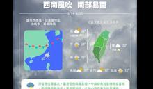 下週中南部有雨 北部高溫恐達35度