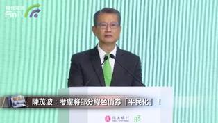 陳茂波:考慮將部分綠色債券「平民化」!