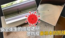 邱顯智爆:陽明山檢疫所有蟲屍、馬桶髒污「還有多少諾富特控管問題?」