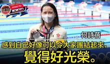 【東奧直擊】為港人支持而感動 何詩蓓:代表香港好光榮!