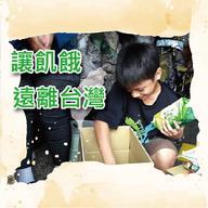 讓「飢餓」遠離「台灣」