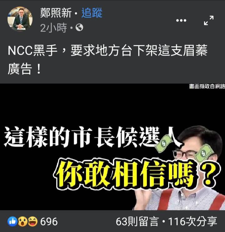臉書粉專發文指控NCC黑手要求地方台下架李眉蓁的電視廣告。圖:翻攝李眉蓁電視廣告畫面