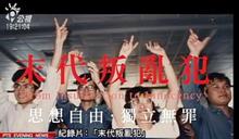 「惡法」刑法第100條因此案修正!—獨立台灣會案
