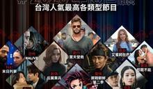 Netflix公布台灣2020年度總排行!上榜的有……