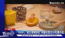 米其林餐廳RAW食安3缺失 衛生局限期改善