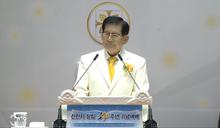 曾引爆大規模群聚感染 韓國新天地教會教主獲保釋