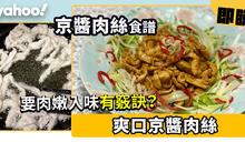 【京醬肉絲食譜】 爽口京醬肉絲 要肉嫩入味有竅訣?