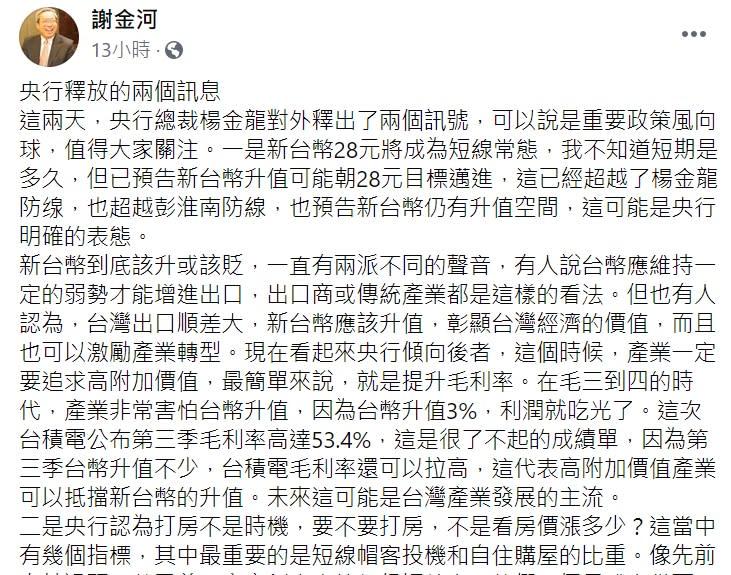 財信傳媒董事長謝金河在臉書指出,央行釋放兩個政策風向球。圖 : 翻攝自謝金河臉書