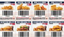 漢堡王優惠總整理!2020最新買一送一優惠券