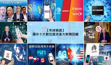 【年終精選】2020國外十大數位匯流重大新聞回顧