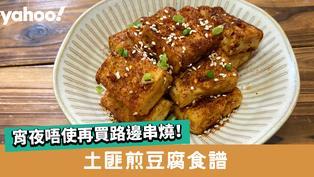 【豆腐食譜】土匪煎豆腐!宵夜唔使再買路邊串燒