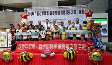 科工館攜手中華電信、台灣電信協會 偏鄉童電信科技之旅