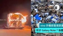 vivo 手機被香港禁運,或步 Galaxy Note 7 後塵