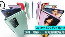 Galaxy S20 Fan Edition 規格、細節,一篇完整給你全曝光