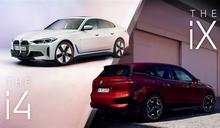 只要5.8萬 BMW電動車預購