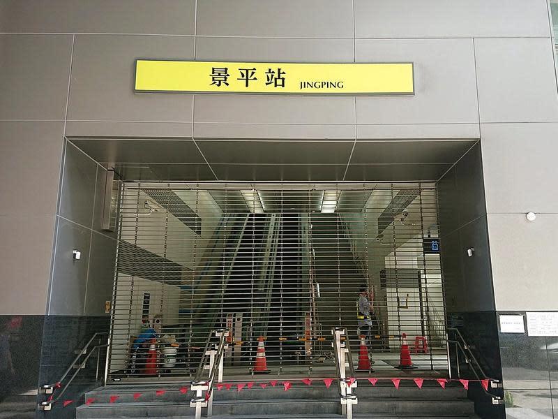 景平站(Y10)