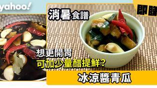 消暑食譜│冰涼醬青瓜  想更開胃可加少量醋提鮮?