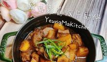 【牛肋條食譜】韓式蘿蔔炆牛肋條