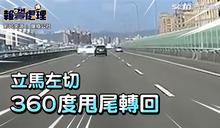 白車換車道險GG 甩尾360度救回