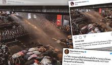 泰國抗爭加劇!「萬人上街反政府」遭警方強力驅趕...泰藝人「打破沉默」出面「反暴力」!