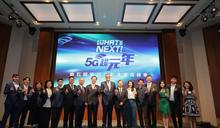 國際創投齊聚第五屆《WHATs NEXT!5G超元年》數位行動產業高峰會,聚焦5G為傳統產業推動的破壞式創新!