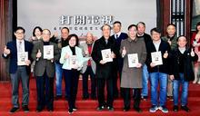 國內第一本電視產業文化資產保存知識專書「打開電視─看見臺灣電視產業文化性資產」 隆重登場