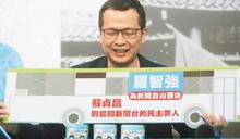 中天新聞台關定了?羅智強籲:蔡總統別被蘇揆「當塑膠」