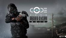 即將引爆!台灣自研TPS大作《CODE2040》28日封測開戰